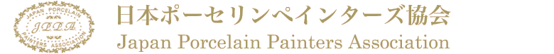 J.P.P.A. 日本ポーセリンペインターズ協会 Japan Porcelain Painters Association
